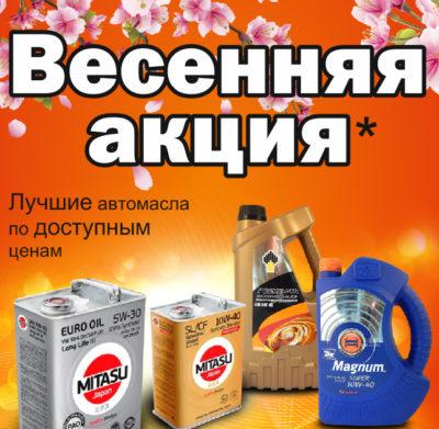 Весенние цены на масла!!!