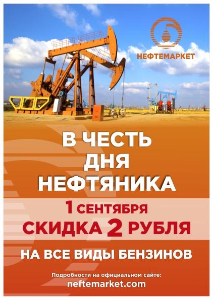День нефтяника