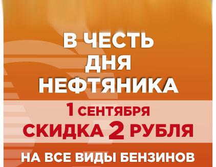"""Акция к празднику """"День нефтяника"""""""