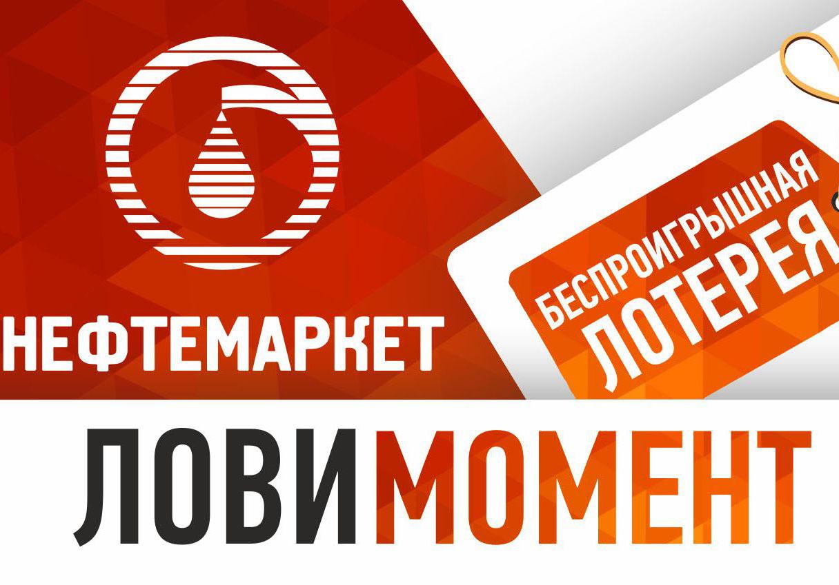 """Акция """"Лови момент"""" на АЗС в городе Краснокаменск"""