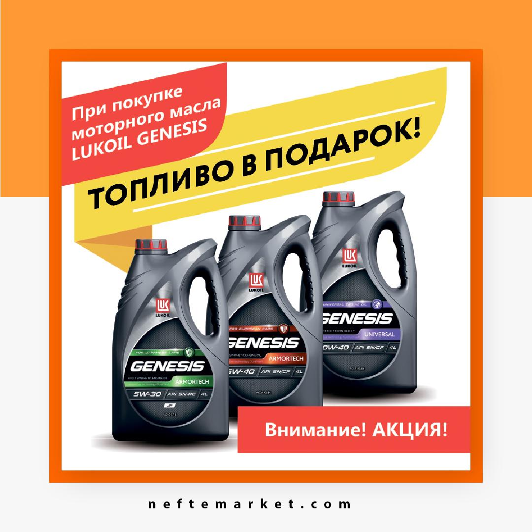 Заправляем бесплатно при покупке масла Лукойл!