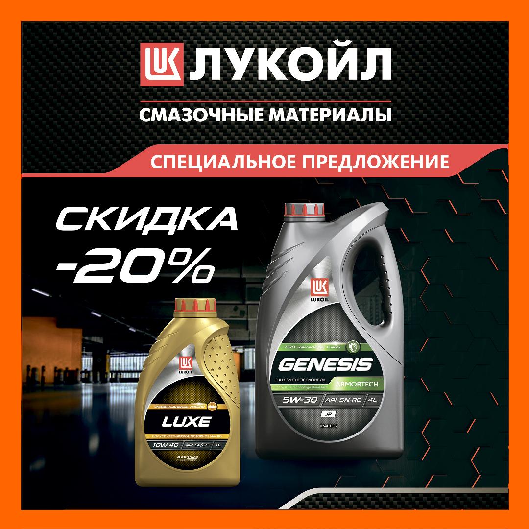 Акция Лукойл -20%